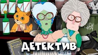 Детектив - Две Бабули (Рожков и Мясников)