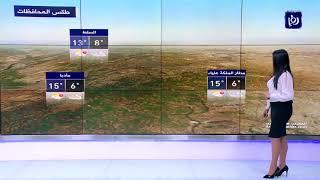 النشرة الجوية الأردنية من رؤيا 19-2-2020 | Jordan Weather HD