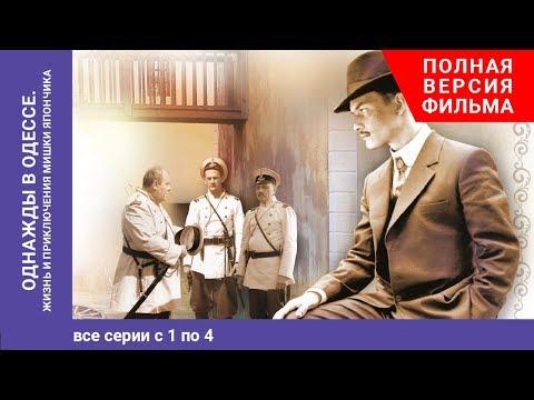 Сериал однажды в одессе жизнь и приключения мишки япончика