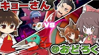【ポケモン剣盾】キョーさん VS @おどろく フレンド対戦!【ゆっくり実況】