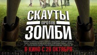 «Скауты против Зомби» — фильм в СИНЕМА ПАРК