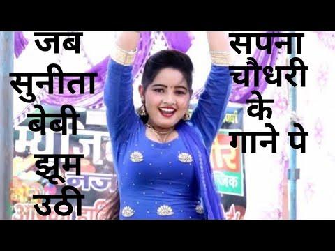 Sunita Baby Choon Piya Na Sah Paungi
