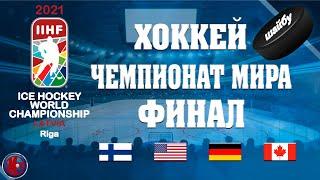 Хоккей ФИНАЛ ЧЕМПИОНАТ МИРА 2021 Финляндия Канада кто выиграл кубок