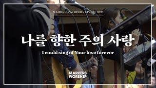 마커스워십 - 나를 향한 주의 사랑 (심종호 인도) I could sing of Your love forever