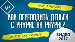 Как переводить деньги с PayPal на PayPal (разбор перевода на реальном примере)(Мой блог - http://shoppingcoach.ru В данном видео я покажу как переводить деньги с PayPal на PayPal на примере реального пере..., 2015-02-25T16:34:18.000Z)