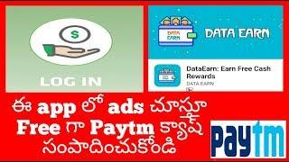 Unlimited earning app earn money daily free paytm cash apps |Telugu