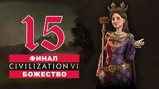 Прохождение Civilization 6 #15 - Польша не может в... культуру? [ФИНАЛ][Польша - Божество]