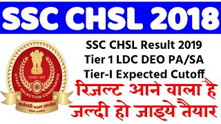 SSC CHSL Tier 1 Result 2019  LDC DEO PASA Tier I Expected Cut off