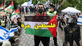 نزلنا قدام السفارة الاسرائيلية دعما لفلسطين وجدنا الاسرائليين في انتظارنا
