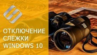 Как отключить слежку Windows 10 за пользователем, программа для отключения слежки 🔎🛡️💻