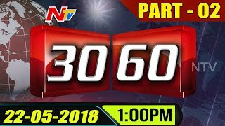 News 30/60 || Mid Day News || 22 May 2018 || Part 02 || NTV