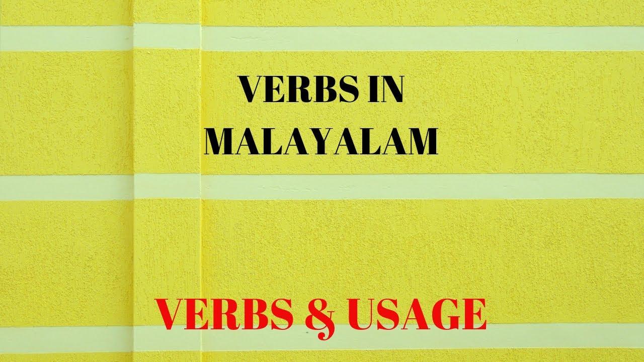 Learn Malayalam through English :VERBS IN MALAYALAM