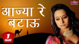 Aajya Re Batau - Latest Rajasthani Video Songs