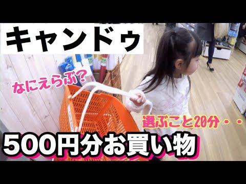 キャンドゥで初の500円お買い物!5つ選べる嬉しさに購入品紹介もルンルン!!!