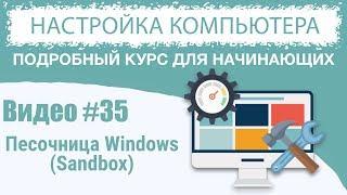 видео #35. Песочница (Sandbox) Windows 10: зачем нужна и как использовать