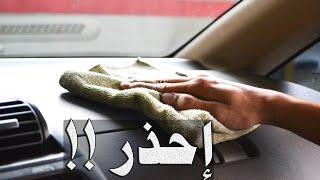 الطريقة السليمة لـ غسل و تنظيف داخلية السيارة