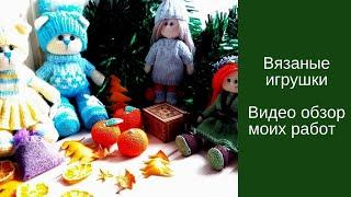 Вязаные игрушки  Видео обзор моих работ амигуруми. Куклы крючком и вязаные котята в одёжках