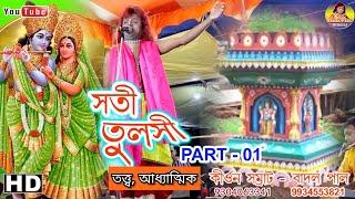 কীর্তন সতী তুলসী পার্ট ১// Badal Paul//Kirtan sati tulasi part 1 // কীর্তনীয়া বাদল পাল//