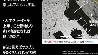 【海外の反応】日本の「はやぶさ2」の迫力映像に海外「これは日本人しかできないこと」 ! !