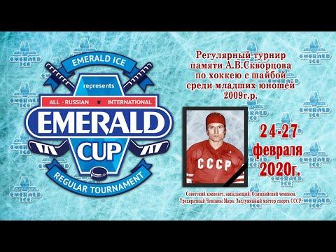2009 г.р. | Олимп - Emerald Ice Team | 26 февраля 2020 г. 15:45 |