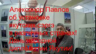 Александр Павлов об установке сэргэ в странах мира!