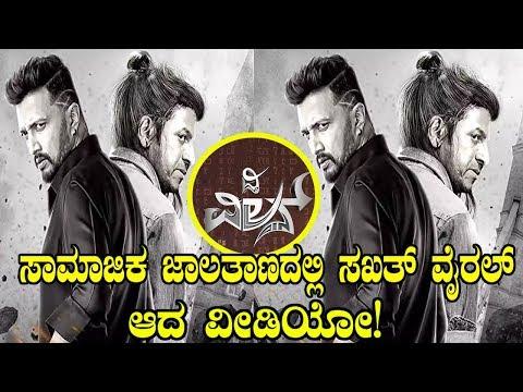 ಸಾಮಾಜಿಕ ಜಾಲತಾಣದಲ್ಲಿ ಸಖತ್ ವೈರಲ್ ಆದ ವೀಡಿಯೋ! | SUDEEP | SHIVANNA | VIRAL VIDEO  | YOYO TV Kannada