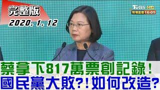 2020.01.12【#新聞大白話】蔡拿下817萬票創記錄! 國民黨大敗?!如何改造?