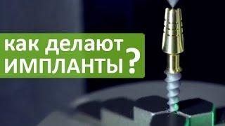 Импланты ROOTT (root, рут). Как делают импланты? Импланты зубов - производство.(Вы хотите знать как делают импланты? https://www.youtube.com/channel/UCUPLuGTct6FT3cgvQKdxfLQ Посмотрите ролик снятый на европейском..., 2015-04-15T22:51:08.000Z)