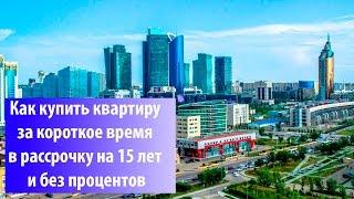 Интервью по квартирному вопросу г  Астана  Квартира в рассрочку на 15 лет без %(, 2016-10-05T05:52:47.000Z)