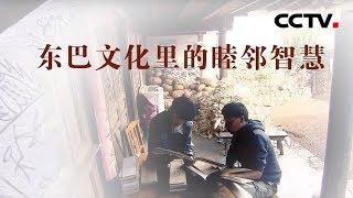 [中华优秀传统文化]睦邻生活常安宁| CCTV中文国际