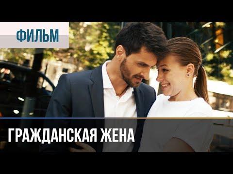 ▶️ Гражданская жена - Мелодрама | Фильмы и сериалы - Русские мелодрамы