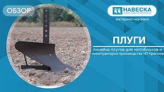 Обзор линейки плугов для мотоблоков и минитракторов I ЧП Крючков