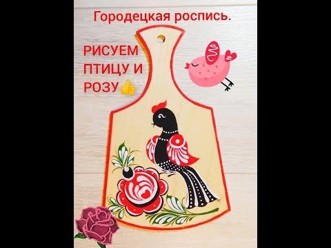 Рисуем птичку и розу. Городецкая роспись для школьников.//Draw A Bird And A Rose. Gorodets Painting.
