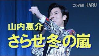 山内惠介さんの3月28日発売の新曲です。カラオケが配信されたので唄って...