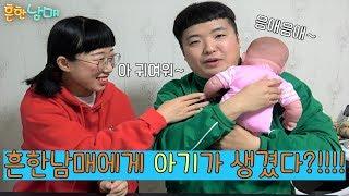 (웃찾사 흔한남매)흔한남매에게 아기가 생겼다?!?!?!?ㅋㅋㅋ(베렝구어 상황극하기 ㅋㅋㅋ)