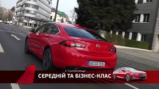 Aвто Року 2020 Opel Insignia