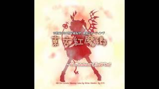 【東方原曲】紅魔郷「赤より紅い夢」【高音質】.mp4 thumbnail
