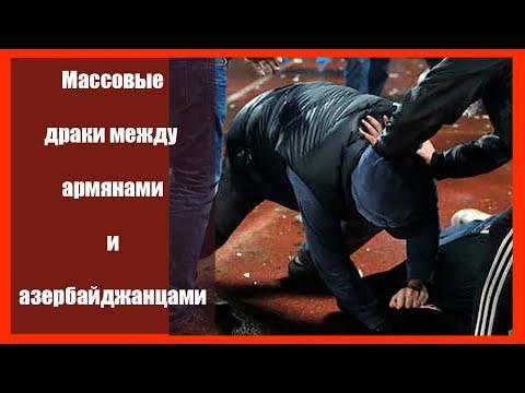 Массовые драки между армянами и азербайджанцами в Москве и в Кишиневе