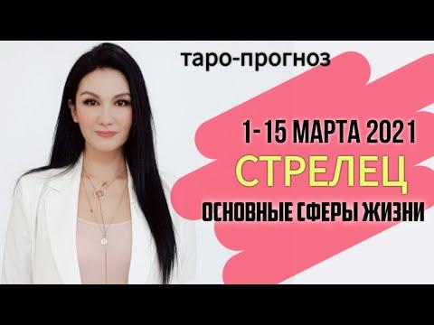 СТРЕЛЕЦ ТАРО ПРОГНОЗ 1 ~ 15 МАРТА 2021. Основные сферы