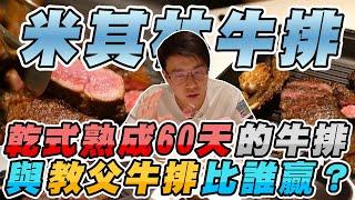 台北2020最新摘星的米其林一星牛排餐廳!到底是哪一間餐廳竟然能與教父牛排匹敵?【摘星計畫】