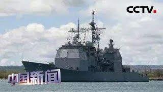 [中国新闻] 美俄军舰险相撞 美方将提外交抗议 | CCTV中文国际