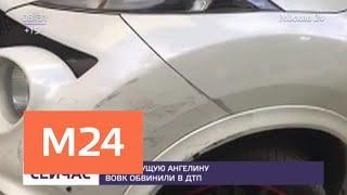 Смотреть видео Телеведущую Ангелину Вовк обвинили в ДТП - Москва 24 онлайн