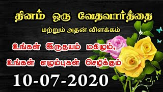 Today Bible Verse In Tamil | Today Bible Verse | Today's Bible Verse | Bible Verse Today 10.07.2020