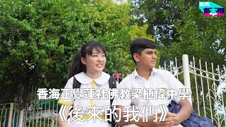 Publication Date: 2020-05-29 | Video Title: 後來的我們 The Movie About Us | 完整版
