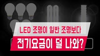 LED조명과 전기요금 엘이디조명과 일반조명의 차이
