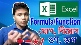 MS Excel Formulas Or Function With Examples 2018 | MS Excel Tutorial | MS Excel Formula Bangla