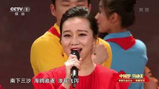 [中国梦·劳动美]歌曲《国旗之下》 演唱:师鹏 陈燕妮 石头 魏允熙| CCTV