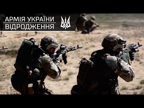 Армія України: Відродження