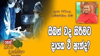 Darma Dakshina - 29-05-2019 - Pitigala Dammawinitha Himi