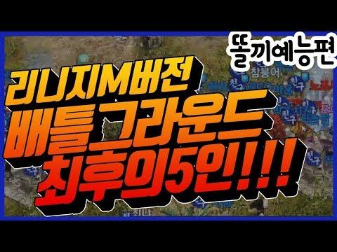 [똘끼 예능]리니지M버전 배틀그라운드 최후의5인!
